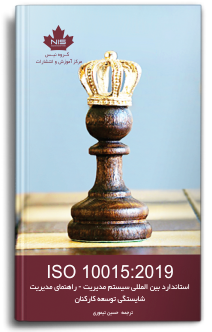 ISO 10015:2019